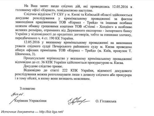 Verevskyi-SBU1-500x377